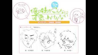2011年7月8日(金)更新分 竹達彩奈・花澤香菜 // 第2・4金曜日更新予定 // 公式→→ ttp://www.oreimo-anime.com/radio/index.html //