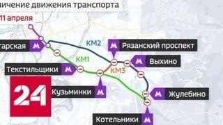 """Участок """"фиолетовой"""" ветки метрополитена закрылся на несколько дней - Россия 24"""