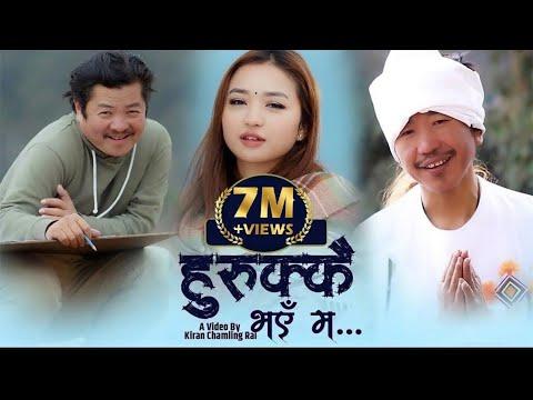 Hurukkai Bhaye Ma | Rajesh Payal Rai | Dayahang Rai | Alisha Rai | Official Song | Sewa Cha Bhanchu