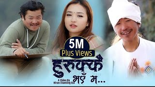 Hurukkai Bhaye Ma   Rajesh Payal Rai   Dayahang Rai   Alisha Rai   Official Song   Sewa Cha Bhanchu