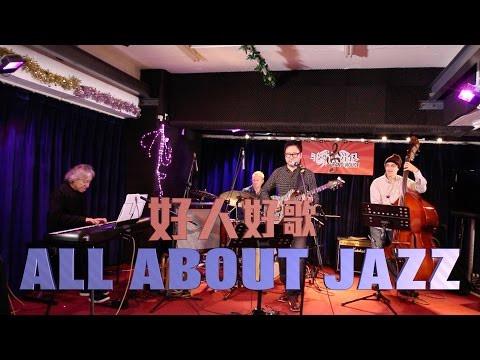 A級音樂 【好人好歌】第九集 ALL ABOUT JAZZ 主持梁安琪 Eugene Pao Sylvain Gagnon Charles Foldesh Ted Lo Danny chin