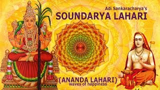 Soundarya Lahari Full - (Latest) With Lyrics In Tamil (Waves Of Happiness) – Must Listen – Part I