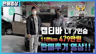 [중고차]캡티바 LT 7인승차량 판매 후기영상입니다. …