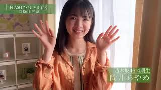 FLASHスペシャルグラビアBEST2021年春号 3月26日発売!