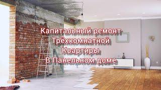 Капитальный ремонт трёхкомнатной квартиры  в панельном доме<