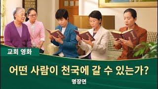 복음 영화「기다림」명장면(3) 하나님의 뜻대로 행해야 천국에 갈 수 있다