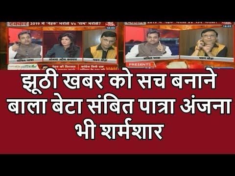 BJP Spokesperson Sambit Patra Spreading Fake News On Social Media Anjana Opposed Sambit Patra