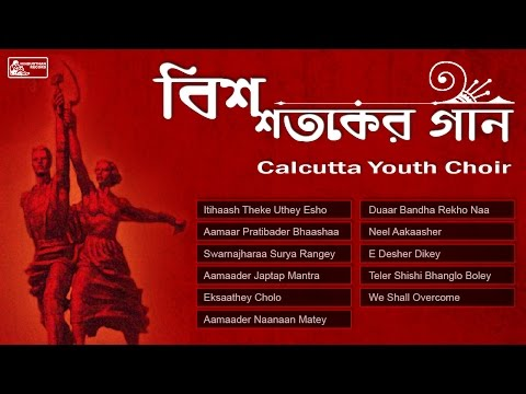 We Shall Overcome | Patriotic Songs | Calcutta Youth Choir Songs | Bengali Mass Songs