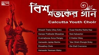 Download We Shall Overcome | Patriotic Songs | Calcutta Youth Choir Songs | Bengali Mass Songs MP3 song and Music Video