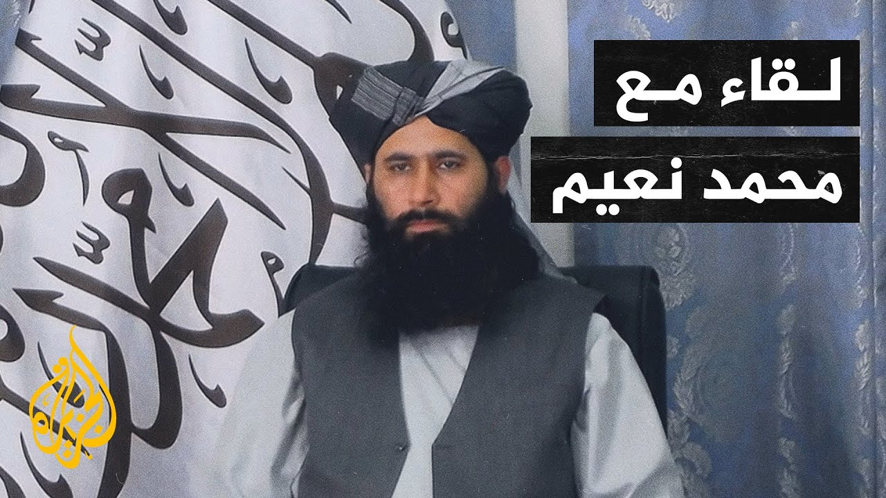 الناطق باسم المكتب السياسي لحركة طالبان محمد نعيم في لقاء مع الجزيرة  - 10:59-2021 / 3 / 7