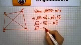 Номер 759 Геометрия 7 9 класс Атанасян