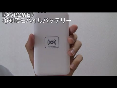 【PR】 RAVPOWER Qi対応モバイルバッテリーを紹介!
