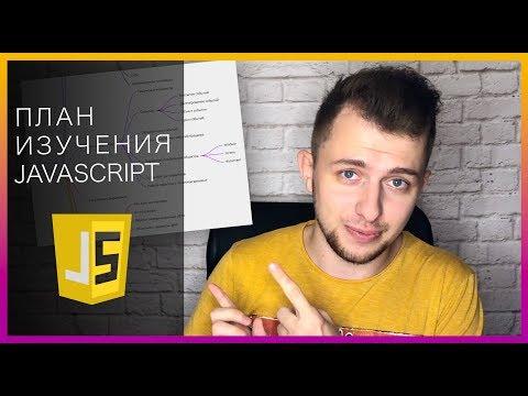 Подробный план изучения JavaScript с нуля