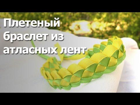 Плетеный браслет из атласных лент