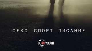 СЕКС СПОРТ ПИСАНИЕ