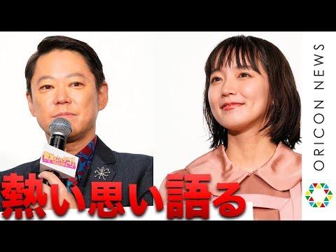 吉岡里帆&阿部サダヲ、作品への熱い思い明かす 背中を押された言葉は「30歳になったら売れる」 映画『音量を上げろタコ!なに歌ってんのか全然わかんねぇんだよ!!』公開記念舞台あいさつ