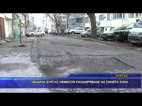 Община Бургас обмисля
