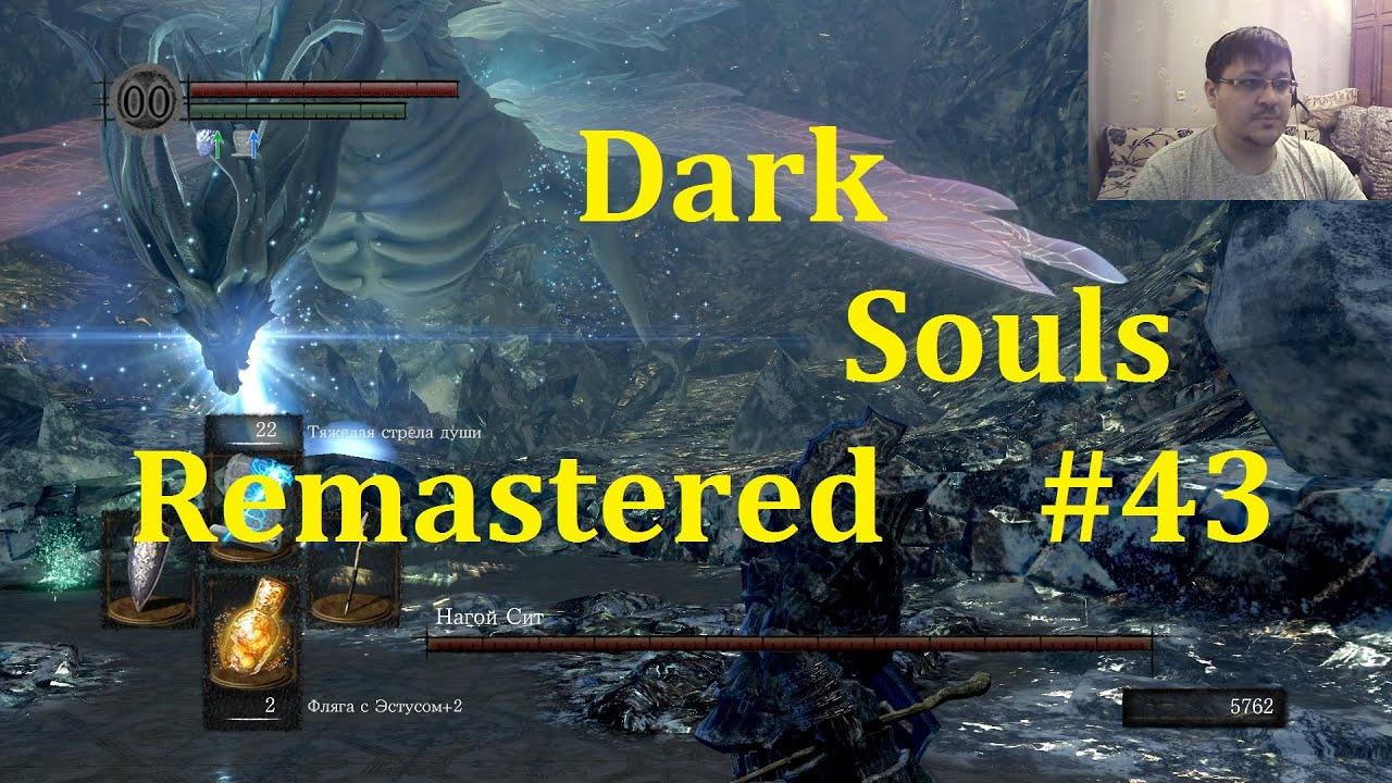 Dark Souls Remastered Прохождение ► Гуляем по архивам #43
