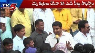 వచ్చే ఎన్నికల్లో 25 ఎంపీ సీట్లు మావే:మంత్రి లోకేష్ | AP IT Minister Nara Lokesh | TV5 News