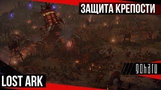 Lost Ark - Отбиваем крепость от полчищ монстров