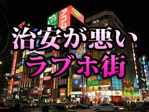 東京一治安の悪い街『歌舞伎町』に始発で行ってみた。 - YouTube