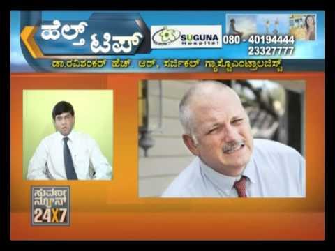 Health Tip - 25 Jan 12 - Vaidya Mitra - Suvarna News