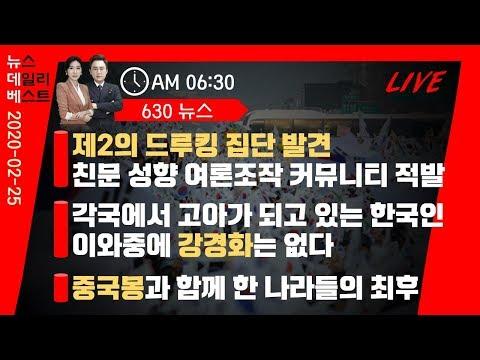 630뉴스 2월25일 제2의 드루킹 집단 발견 / 한국인 세계속 고아 만들어놓고 강경화는 어디에? / 중국몽과 함께 한 나라들의 최후