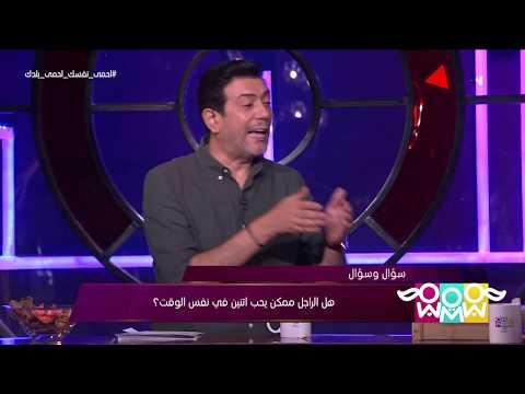 راجل و2 ستات - هل ممكن الراجل يحب مراته ويخونها؟.. تعليق كوميدي من الفنان أحمد وفيق  - 19:59-2020 / 6 / 3