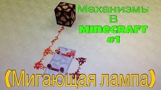 Механизмы в Minecraft #1 (Мигающая лампа)(ВСЕМ ПРИВЕТ! Я Вконтакте:http://vk.com/railben Группа Вконтакте: http://vk.com/ben110656 Мой сайт: http://ben110656.fo.ru/blog., 2016-01-25T17:46:59.000Z)
