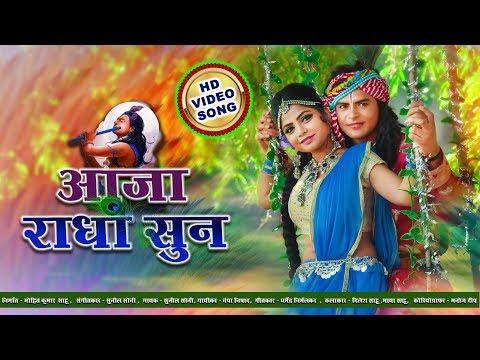 Aaja Radha Sun - आजा राधा सुन || Love Diwana || New Upcoming Movie Song - 2019