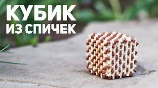[How to] Куб из спичек