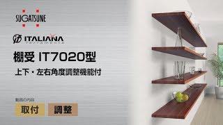 ITALIANA 棚受 IT7020型<取付・調整>[スガツネ工業]