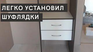 Как установить шуфлядки в шкаф-купе своими руками | Мастер Костя