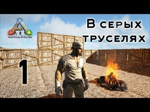 ARK Survival Evolved (The Island, одиночка) #1 В серых труселях