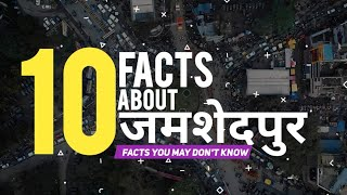 Top 10 interesting facts about JAMSHEDPUR ❤️ Tatanagar | Jharkhand