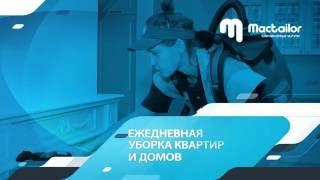 Ежедневная уборка квартир и домов 2(Видео заставка -КЛИНИНГ., 2016-09-11T12:46:00.000Z)