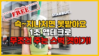 1초 앱테크로 스타벅스 커피쿠폰 무료로 받는 방법 추천