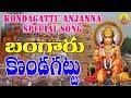 Bangaru Kondagattu | Kondagattu Anjanna Songs Telugu | Anjaneya Swamy Songs | Anjanna Songs | Hanuma
