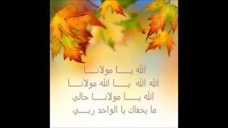 Allah ya moulana الله يـــــا مولانــا ( Arabic Lyrics)