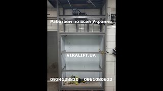 Kir 150 kg, kompaniya VIRALIFT ko'tarish quvvatiga ega lift