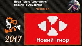 """bz TV - Нова Пошта """"доставляє"""" посилки з AliExpress. частина 4"""