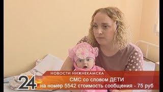 РусФонд: сбор средств Насте