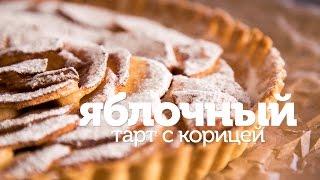 Яблочный тарт с корицей / рецепт очень вкусного пирога (тарта) с яблоками [Patee. Рецепты]