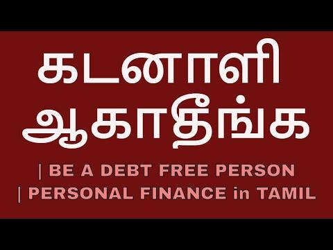 கடனாளி ஆகாதீங்க | BE A DEBT FREE PERSON | PERSONAL FINANCE in TAMIL