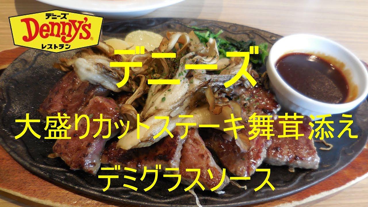 ステーキ 舞 茸