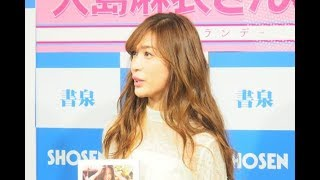 大島麻衣が8年ぶり写真集 「井森姉さんのような生き方に憧れます」: htt...