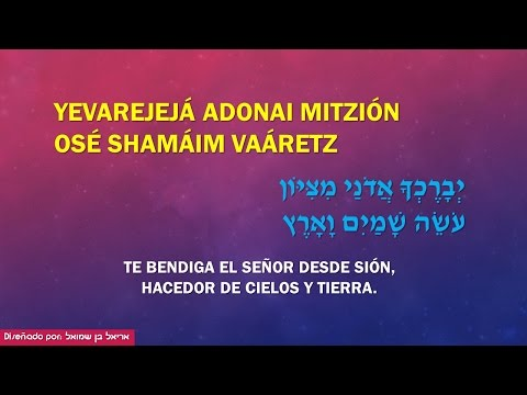 Praise to Our God - Shir Hama'alot - Song of Ascents - שיר המעלות֭