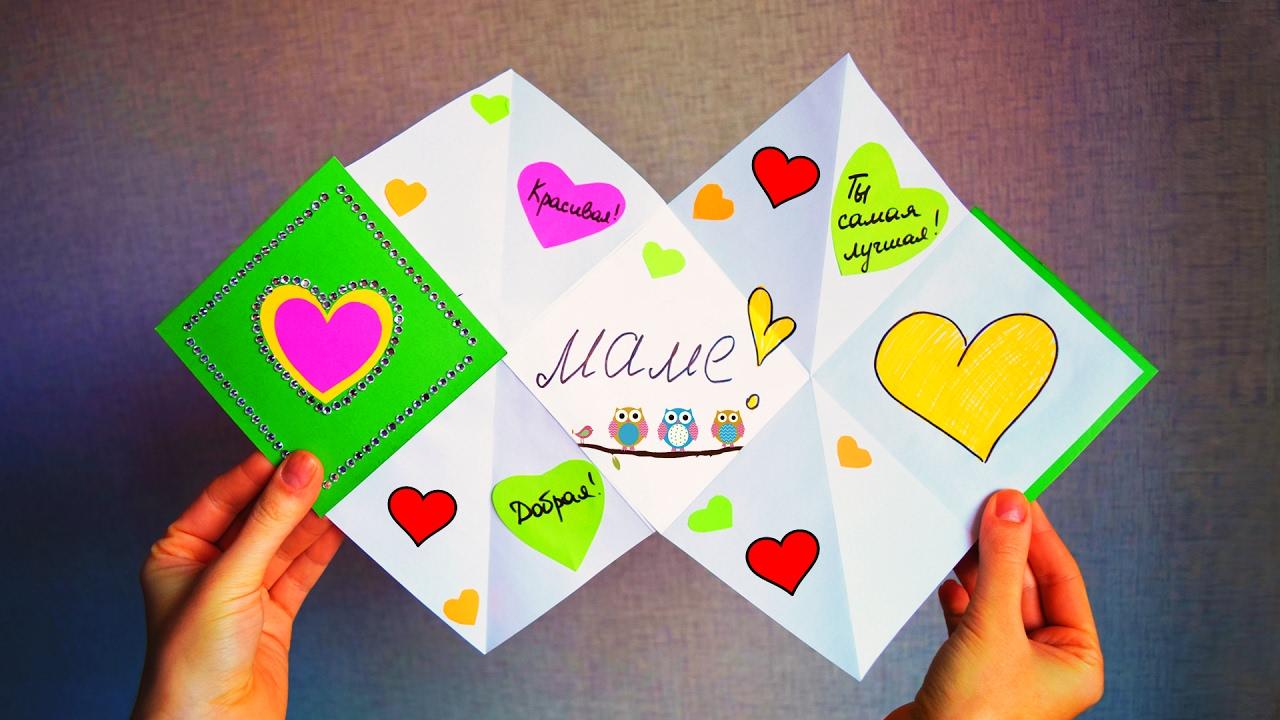 Как сделать открытку маме на день рождения ютуб