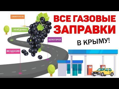 О газовых заправках в Крыму 2018 Академия ГБО