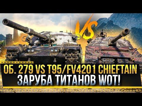 ОБ. 279 Vs T95/FV4201 Chieftain ЗАРУБА ТИТАНОВ WOT! Стрим World Of Tanks